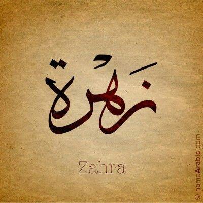39 Best Arabic Names Images On Pinterest Arabic Names