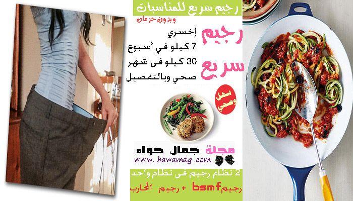 رجيم سريع في أسبوع 7 كيلو 8211 30 في شهر سهل وبالتفصيل Beauty Magazine Food Beef
