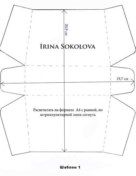 МК Коробка-сумка Соколова И — Яндекс.Диск