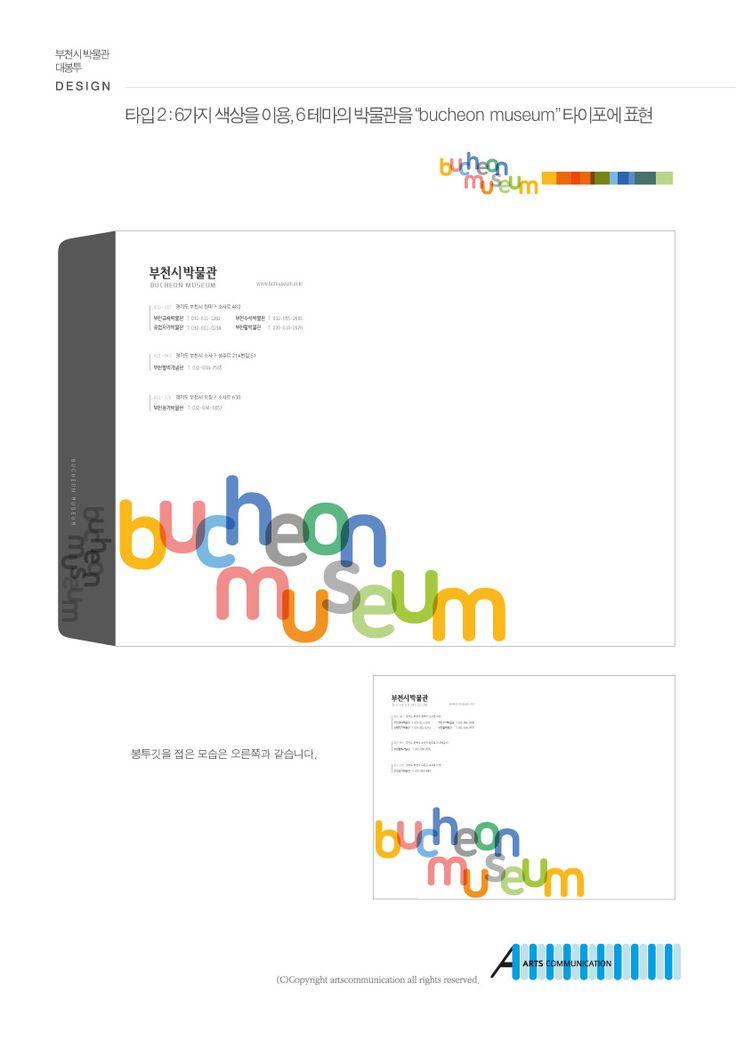 www.likedesign.co.kr :: 부천시박물관 봉투 디자인