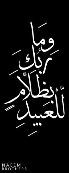 Quran Calligraphy: Surat Fussilat 41:46
