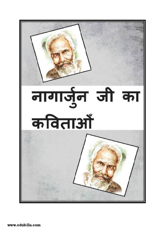 Read नागार्जुन जी की कविताएं, Nagarjuna poems collection, Hindi Poetry at edubilla.com. You can also read other हिन्दी कविताएं, Hindi poems.