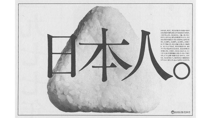 '78 政府広報 新聞広告シリーズ | SELECTION | 日本デザインセンター