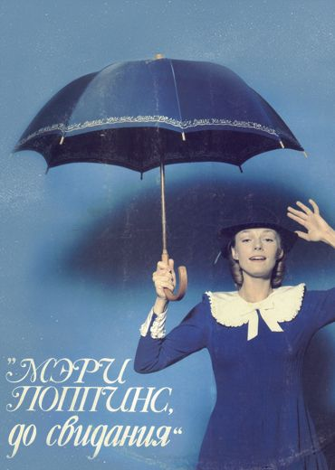 Mary Poppins, Goodbye (Мэри Поппинс, до свидания)
