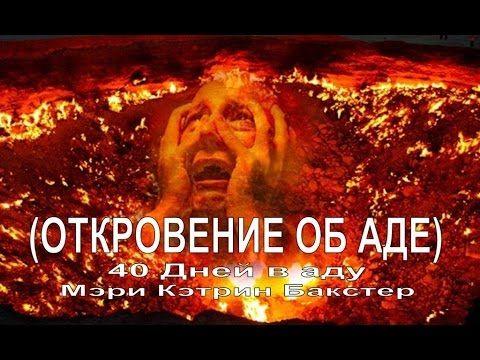 Мэри Кэтрин Бакстер (БОЖЕСТВЕННОЕ ОТКРОВЕНИЕ ОБ АДЕ) 40 Дней в аду - YouTube