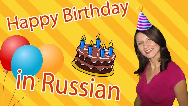 """Watch this video to learn how to say """"Happy Birthday"""" in Russian! Sing Birthday song in Russian with me! :) Video - https://www.youtube.com/watch?v=I0aHsNJ6qT0 Article - http://www.funrussian.com/2011/08/18/birthday-russian/"""