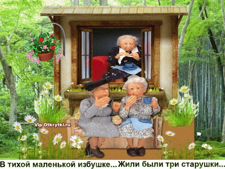 Жили были три старушки- Счастье, Горе и Беда