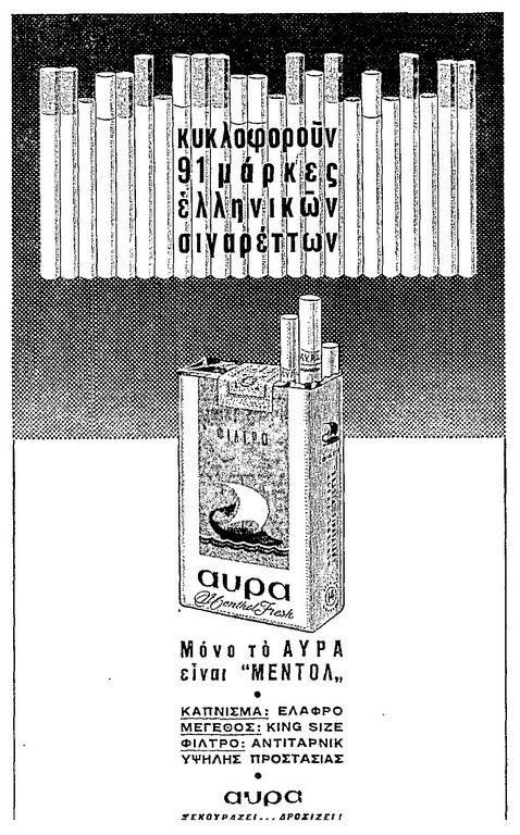 ΑΥΡΑ τσιγγάρα, 1955