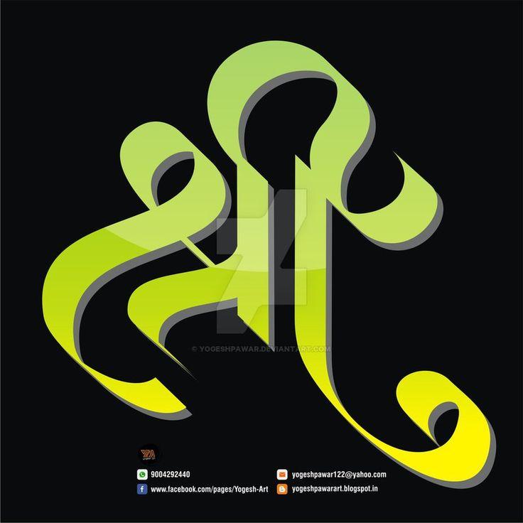 Calligraphy marathi names pixshark images