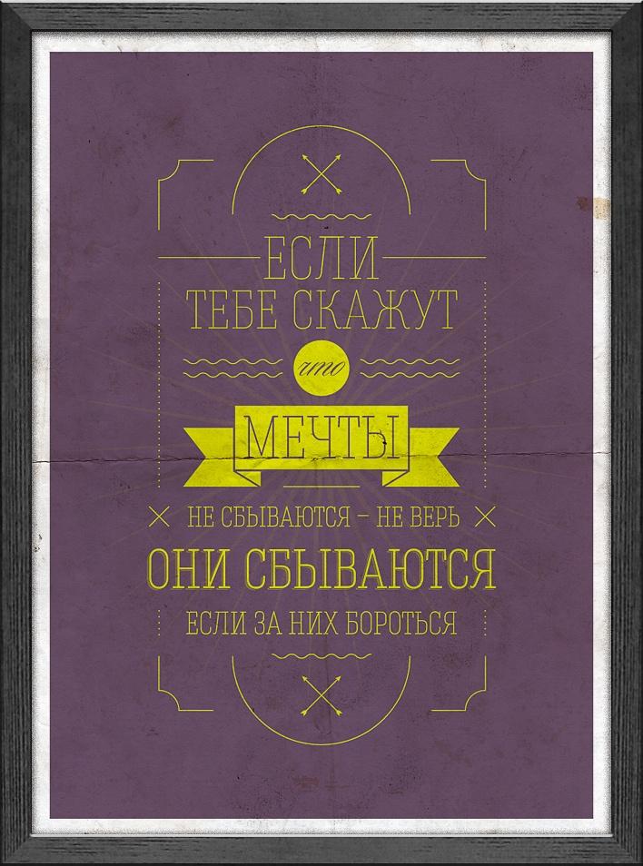 Постоянный участник наших питчей, дизайнер Михаил Поливанов запустил любопытнейший проект с мотивирующими постерами на каждый день!