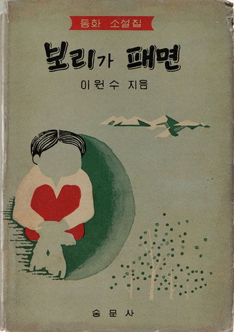 Korean Book Cover Design : Best images about south korea s on pinterest