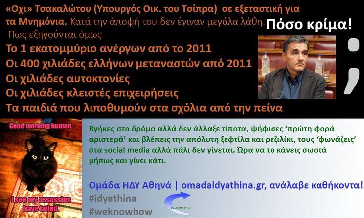 «Οχι» Τσακαλώτου (Υπουργός Οικ. του Τσίπρα) σε εξεταστική για τα Μνημόνια. Κατά την άποψη του δεν έγιναν μεγάλα λάθη.  http://omadaidyathina.gr/ | Ομάδα ΗΔΥ Αθηνά | Ανάλαβε Καθήκοντα