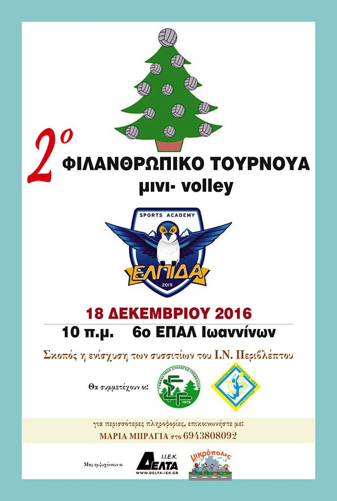 2o Φιλανθρωπικό Τουρνουά Μίνι Volley