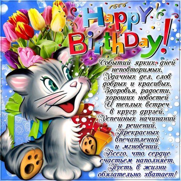 Поздравление с днем рождения женщине веселые в картинках