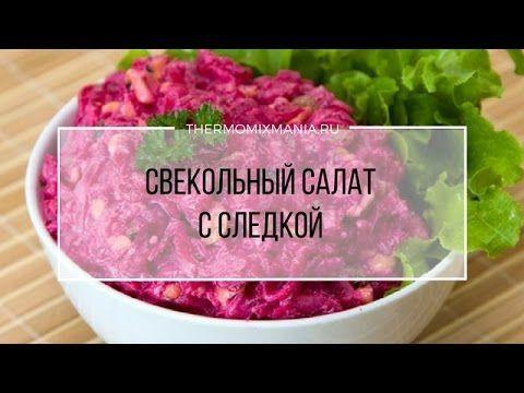 Термомикс рецепт: Свекольный салат с селедкой.