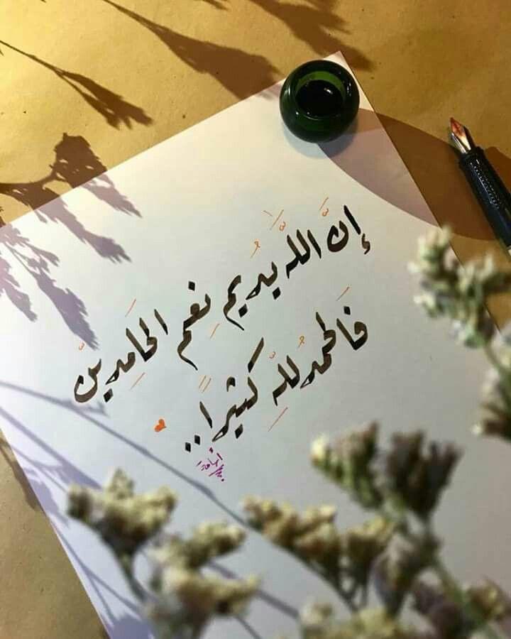 الحمد لله رب العالمين Islamic Quotes Wallpaper Beautiful Arabic Words Islamic Quotes