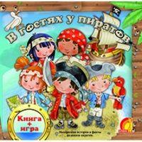 В гостях у пиратов