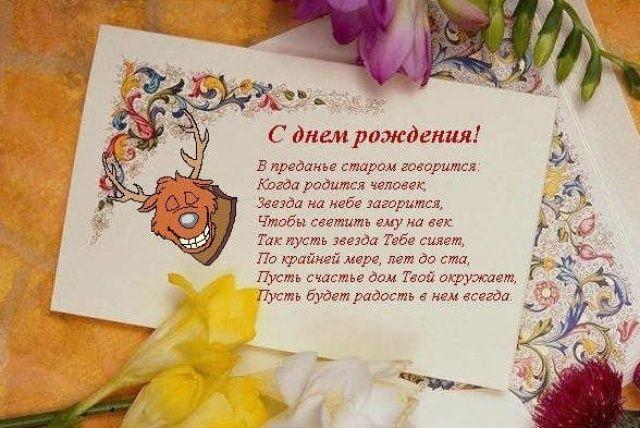 Что написать на открытке в день рождения от своего имени, мая