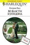 Во власти купидона. Начните читать книги Росс Кэтрин в электронной онлайн библиотеке booksonline.com.ua. Читайте любимые книги с мобильного или ПК бесплатно и без регистрации.