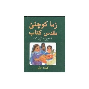Pashto Children's Bible / 256 Pages / An illustrated book of Bible stories for children aged 5 to 8. The stories and illustrations (facing pages) introduce children to the great people and the important themes of the Bible.    $25.99