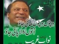 Political Song about Nawaz Sharif  Funny and True