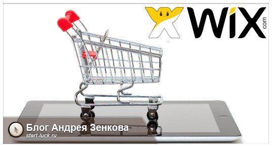 интернет магазин на Wix