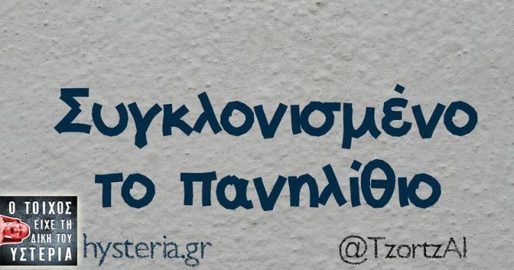 Συγκλονισμένο το πανηλίθιο - Ο τοίχος είχε τη δική του υστερία – Caption: @TzortzAl Κι άλλο κι άλλο: Όσο δεν σας απαντάει το ταβάνι… Τι είμαι μωρή για να με ξεχάσεις; Θερμοσίφωνο; Η κοπέλα στην ξαπλώστρα 34 θέλει γύρισμα -Πάμε για καφέ κέντρο; Λέω να παραγγείλουμε -Εγώ θέλω μια σαλάτα -Καλημέρα μωρό μου Κάθε φορά που κάνεις ένα... #tzortzal