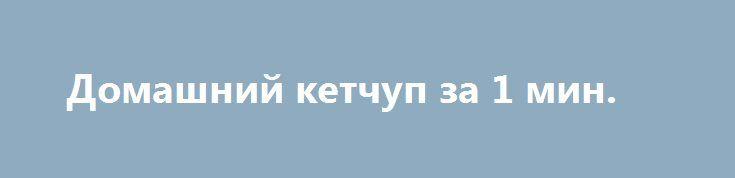 Домашний кетчуп за 1 мин. http://zuevka.dn.ua/domashniy-ketchup-za-1-min/  Как приготовить дома настоящий кетчуп? Видео-рецепт от Лагеря здоровья «Зуевка» homemade ketchup vegan raw food recipe БЫСТРЫЙ РЕЦЕПТ! Ингредиенты: Мед — 2 столовые ложки Лук — половинка Чеснок — 5 зубчиков Томатная паста — 1,5 […]