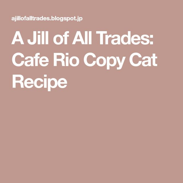 A Jill of All Trades: Cafe Rio Copy Cat Recipe