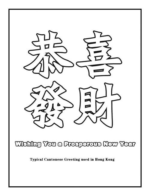 58 best Chinese New Year images on Pinterest Dragon head, Asia and - fresh chinese new year zodiac coloring pages