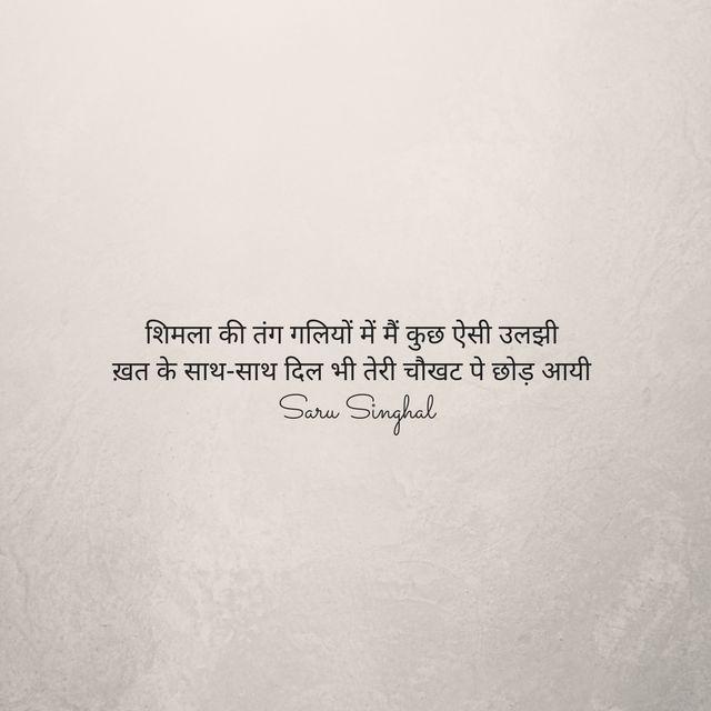 #hindi #poem, #shayari, #shimla #love, #bollywood, #quote on #letters, love #story