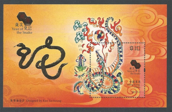 Chinese New Year - Year of the Snake 2013 stamp from Hong Kong.