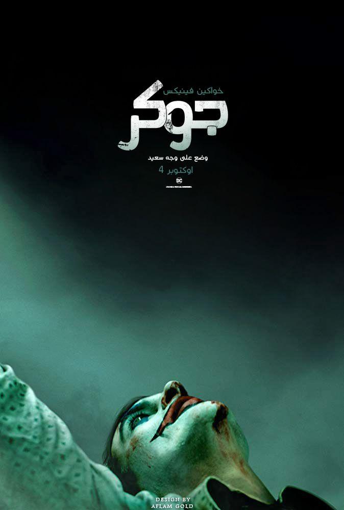 Free Download Joker 2019 Dvdrip full movie