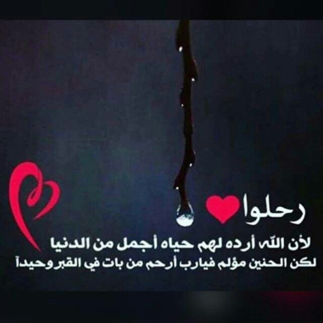 اللهم إرحم أمي Romantic Love Quotes Islamic Quotes Inspirational Quotes
