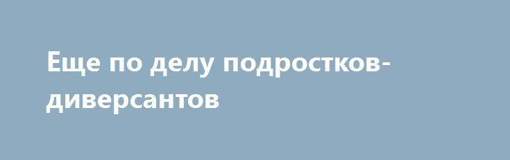 Еще по делу подростков-диверсантов http://rusdozor.ru/2016/09/14/eshhe-po-delu-podrostkov-diversantov/  С задержанными в ДНР молодыми местными жителями, проводившими диверсионную деятельность на территории ДНР, по заданиям украинских оккупантов, сегодня встретились представители ООН. Подростки рассказали посетившим их представителям ООН о том, какими методами украинские оккупанты проводили вербовку. Как я уже ранее писал, ...