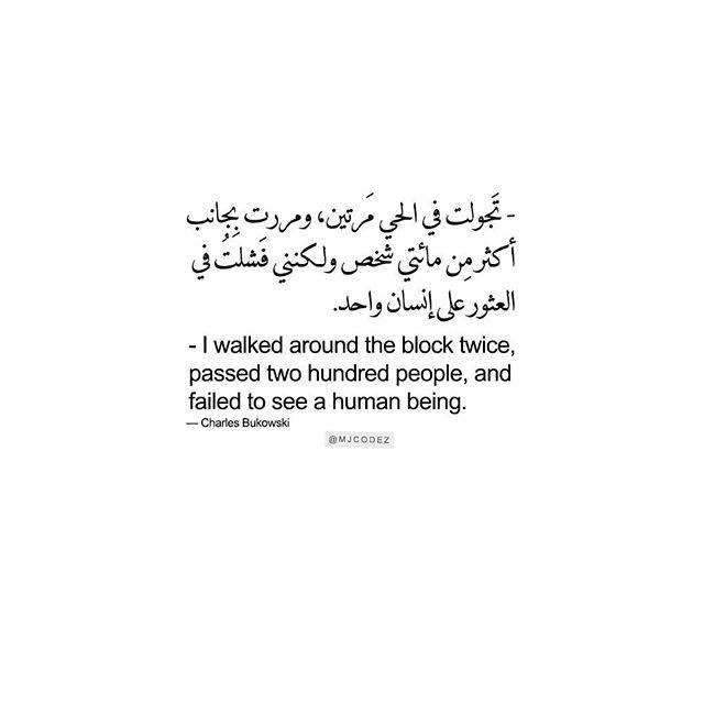 mjcodez. | quotes & comics & ad3yah | Arabic quotes, Quotes ...