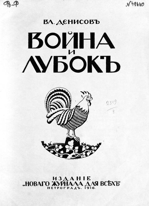 1916.
