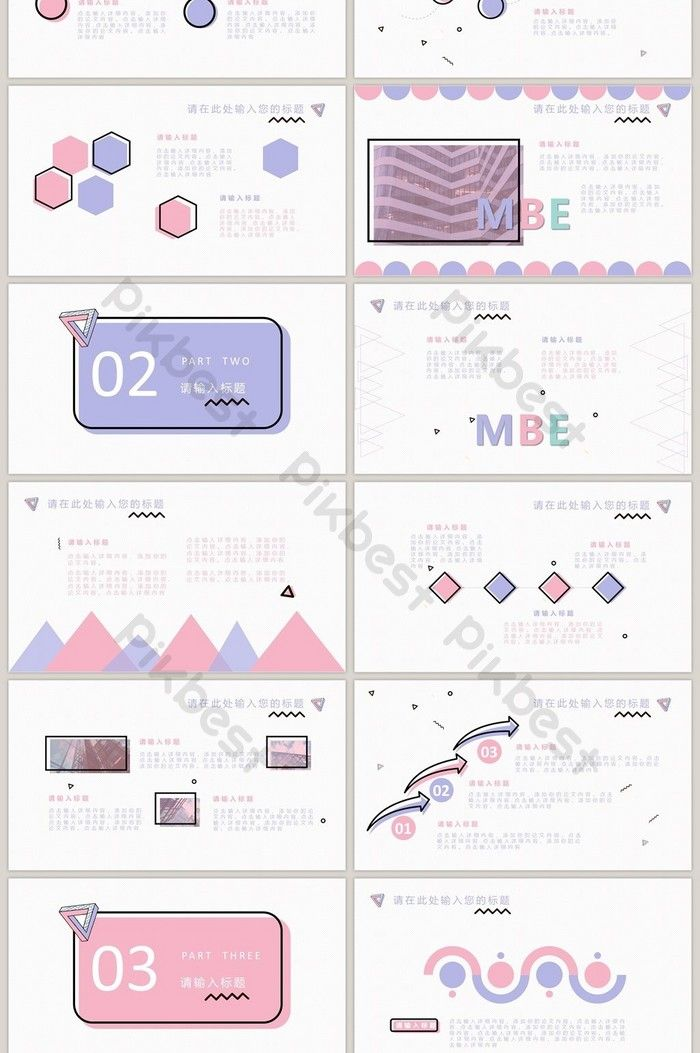 Pink Pink Purple Mbe Style General Ppt Template Powerpoint Pptx Free Download Pikbest Powerpoint Presentation Design Ppt Template Design Powerpoint Slide Designs