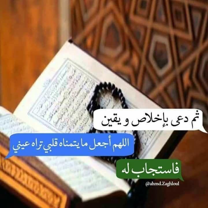 آمين يارب العالمين Islam Islamic Quotes Arabic Words