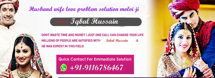 Husband Wife Love Problem Solution Molvi ji Husband wife love problem solution molvi ji Relationship of spouse very cutest wife in the world because it is implied a bit of sweetness and small disputes but these two things always in limit, but no problem in husband relationship husband, but the limit of disputes is superior and needs the need of Husband Wife Relationship problems specialist solution and husband wife love problem solution molvi ji.  Based on the solution of the husband's…