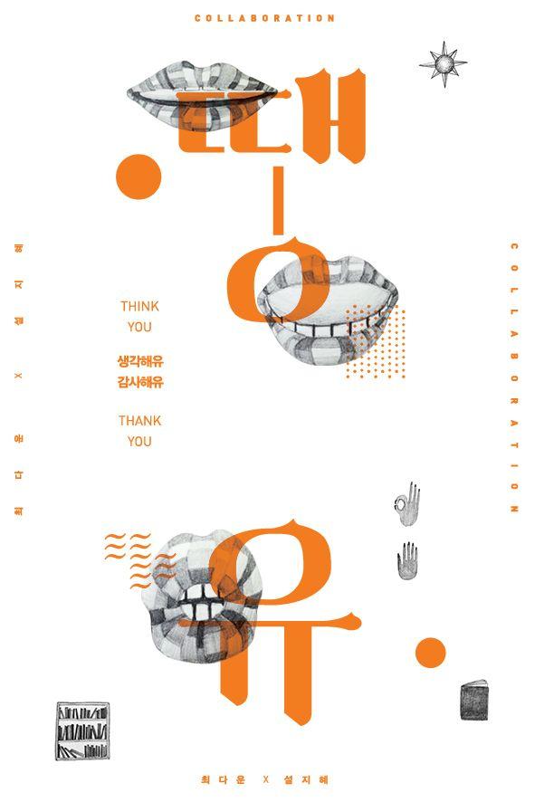 thank you   hangeul typography
