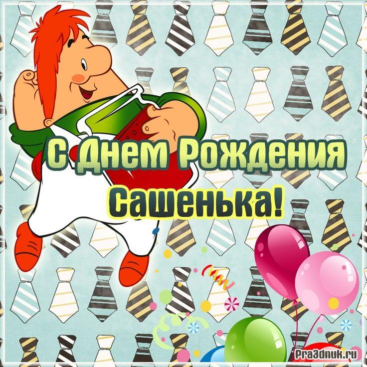Поздравление сашеньке днем рождения