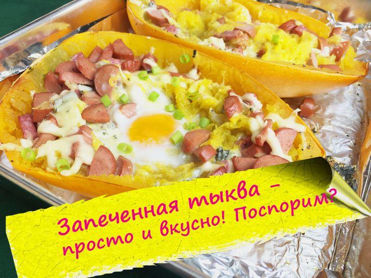 Запеченная тыква-спагетти с ветчиной, яйцом и сыром!