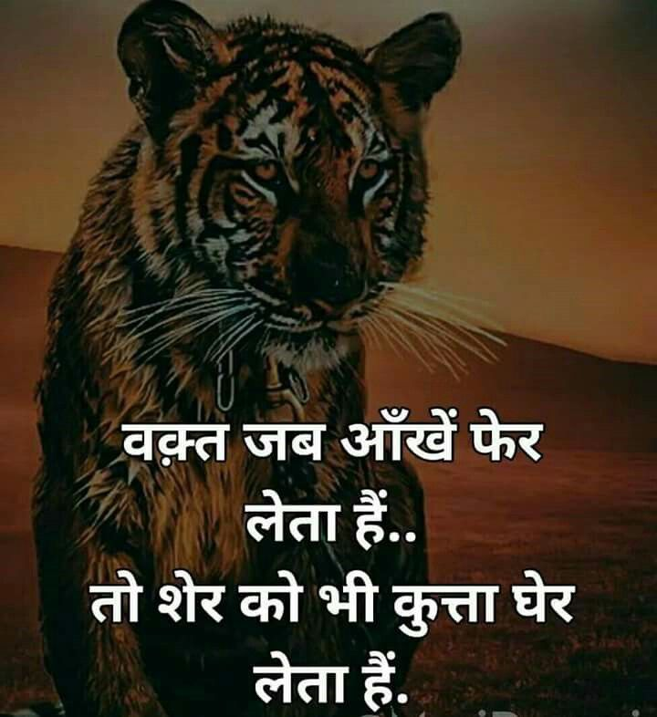 True For Me Who Am I Hindi Quotes Quotes Motivational