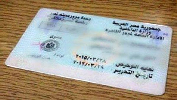 اجراءات ترخيص سيارة في مصر Social Security Card R13 Personalized Items