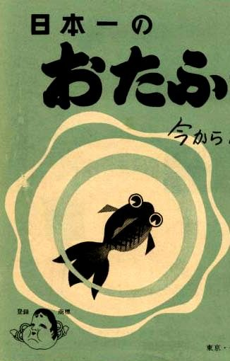 Japanese book cover, 1950s.                                                                                                                                                                                 More