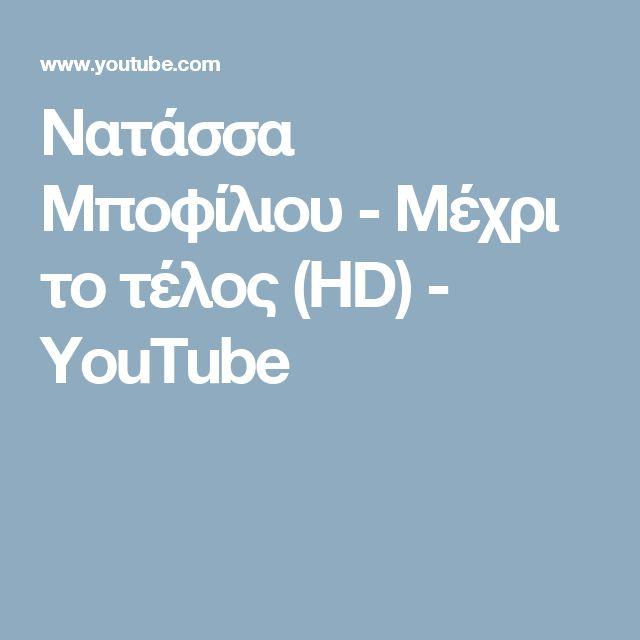 Νατάσσα Μποφίλιου - Μέχρι το τέλος (HD) - YouTube