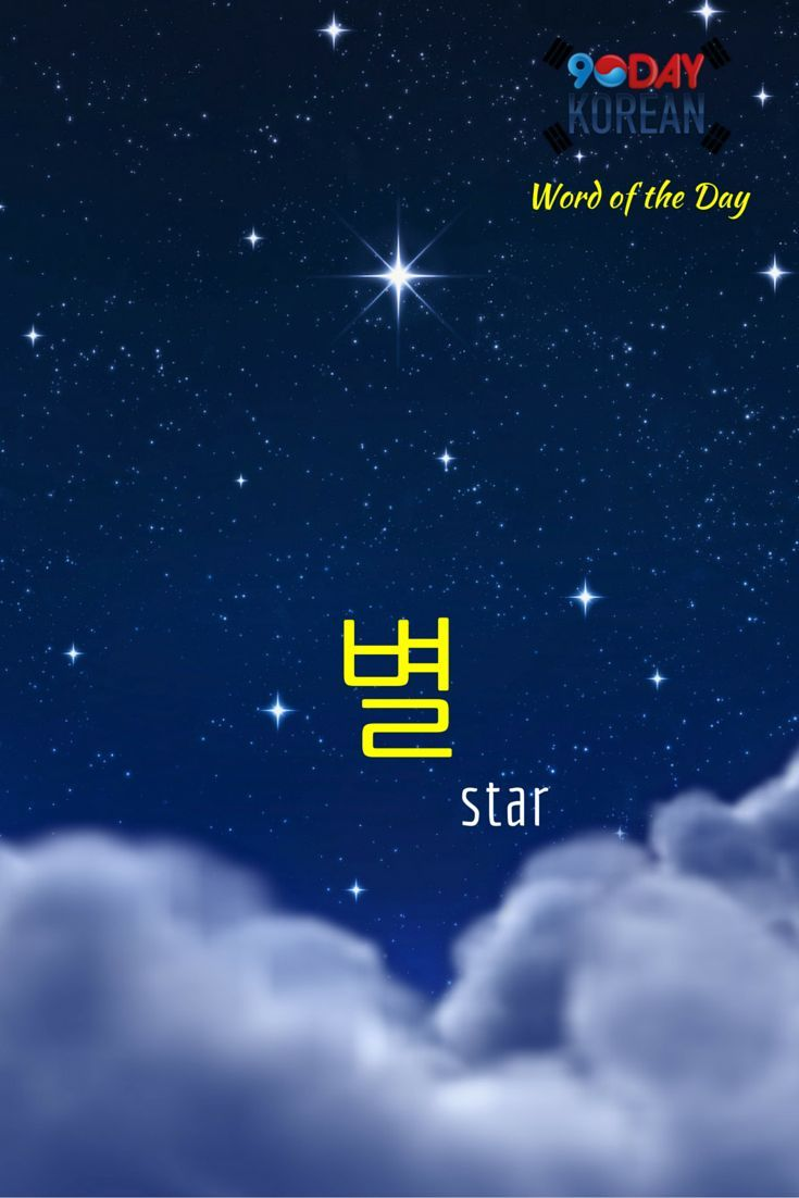 "Here's today's Korean word of the day! The word means star."" If you cant read this word yet, download our free EPIC Korean reading guide by clicking the link in our bio and well teach you in 60 minutes. Repin if this was helpful! #90DayKorean #Le"