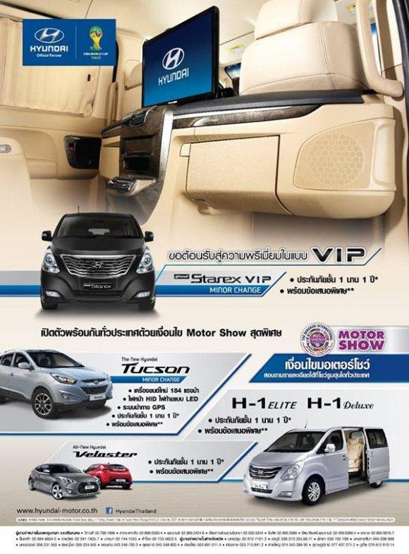 พบข้อเสนอโดนใจกับ Hyundai พร้อมเปิดตัว Grand Starex ไมเนอร์เชนจ์/Tucson ไมเนอร์เชนจ์ ที่งาน Motor Show 2014
