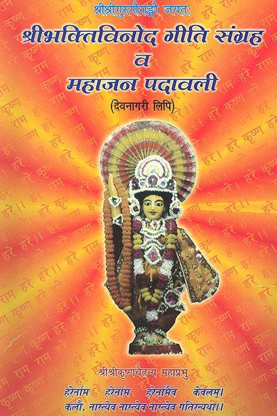 #Buy sribhakti binod sangraha o mahajan padabali from #online #bookstore of gaudiya mission in Kolkata,Baghbazar